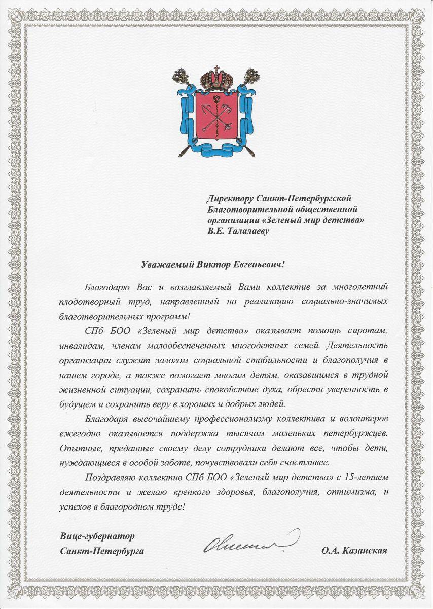 Вице губернатора поздравления